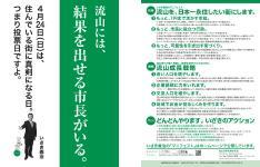 PDF:いざき義治が目指すこと。(2015年)