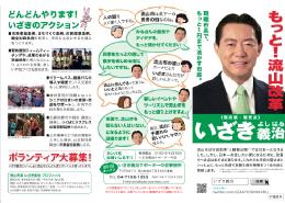 PDF:市長選用パンフレット(2011年)