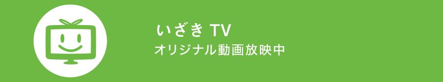 いざきTV