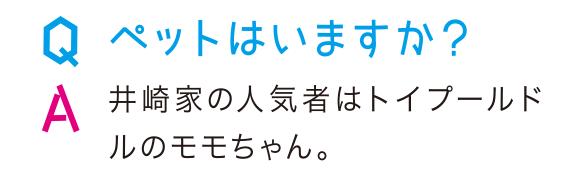 ペットはいますか? 井崎家の人気者は、トイプールドルのモモちゃん。