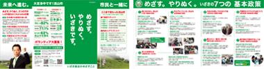 PDF:いざき義治がめざすこと(2015年)