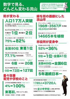 shinsyunkoen_2